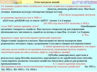 Блок самоконтроля. 1. Кто был избран Первым секретарём ЦК Компартии Казахста