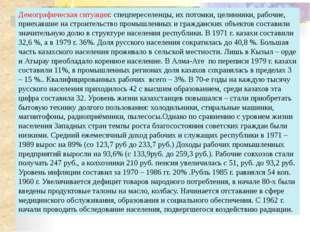 23. Какой % всей промышленной продукции республики к 1970 г. давала лёгкая пр