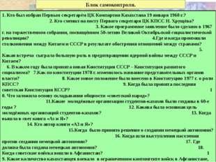 Проверь свои отве ты 1 – а 2- б 3 – в 4 – г 5 – г 6 – а 7 – в 8 – б 9 – г 10
