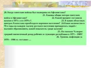 Сельское хозяйство Казахстана (во второй половине 60-х – первой половине 80-