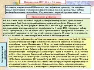 1 8. Когда принимается новая Продовольственная программа? А) 1980 г. Б) 1982