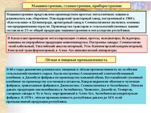 Культура Казахстана (вторая половина 60-х – первая половина 80-х годов) Обра