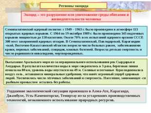 Наука В 60 – 70-е годы АН КССР стала одним из крупных научных центров СССР А