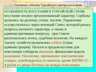 Основные события Тургайского центра восстания. ОСОБЕННОСТЬ ВОССТАНИЯ В ТУРГА