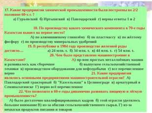 7. К сер. 80-х гг. число вузов в и средних специальных учебных учреждений (те