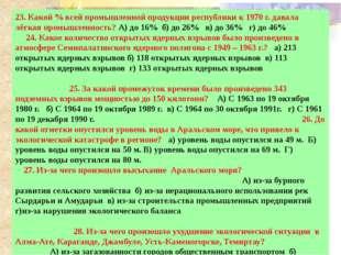 12. В какой области научной деятельности занимался Герой Социалистического Т