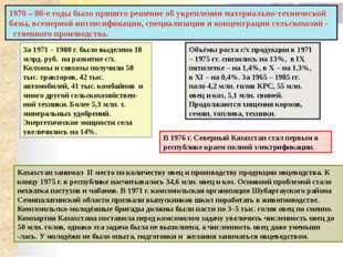 Казахстан на пути кардинальных перемен 1985 – 1991 гг. Ускорение процессов о