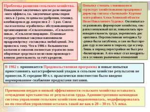 Декабрьские события 1986 г. 16 декабря 1986 г. состоялся Пленум ЦК КП Казахс