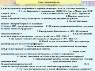 На пути к независимости В сентябре 1987 года был принят «Закон о языках в Ка