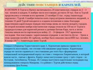 ДЕЙСТВИЯ ПОВСТАНЦЕВ И КАРАТЕЛЕЙ. В ОКТЯБРЕ В Тургае и Иргизе насчитывалось 2