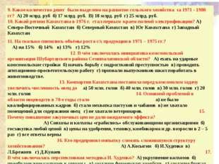 Экономика Казахстана 1985 – 1991 г. Законы, способствовавшие постепенному пер