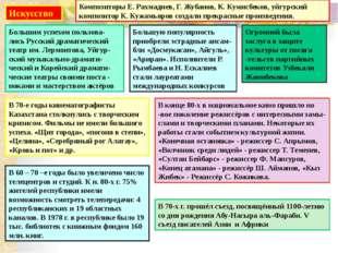 Блок контроля знаний. 1. Кто был избран после смерти К. У. Черненко на пост