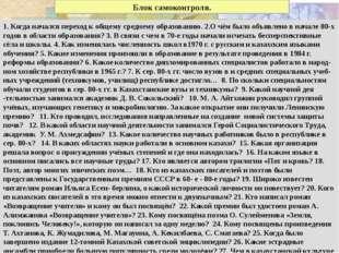 11. Какое постановле- ние принимает пленум ЦК КПСС, прошедший в июле 1987 г.