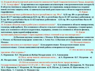 35. Когда Верховный Совет КССР принял закон об учреждении должности Президен