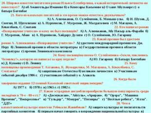 41. С каким государством был создан первый совместный банк в Казахстане? А) с
