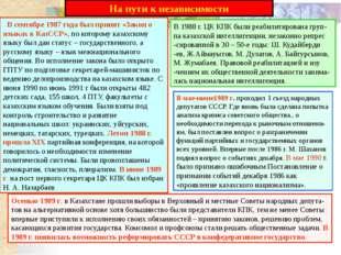 ПРЕЗИДЕНТ РЕСПУБЛИКИ КАЗАХСТАН 16 октября 1991 г. Верховный Совет КССР принял