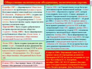 Распад СССР (1922 – 1991 гг.) 8 декабря 1991 г. руководители РСФСР, БССР, УСС