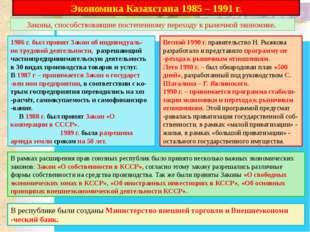 Блок самоконтроля. 1. Когда, на каком пленуме Н. Назарбаев сделал доклад о пр