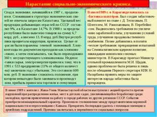 9. Какое событие произошло в Казахстане одновременно со всенародными выборами
