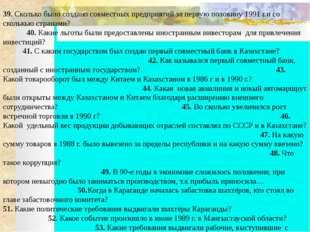 НЕЗАВИСИМЫЙ КАЗАХСТАН с 16 декабря 1991 года. Общественно-политическое развит