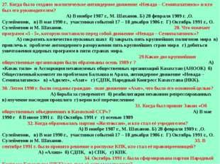 11декабря 1992 года был утверждён государственный гимн Республики Казахстан.