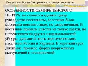 Основные события Семиреченского центра восстания. ОСОБЕННОСТИ СЕМИРЕЧЕНСКОГО