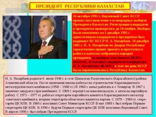 20. По конституции 1995 г. парламент Казахстана состоит из… А) из одной палат