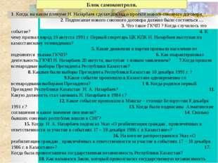 Экономическое развитие независимого Казахстана. Трудности переходного период