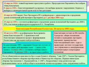 1. Сколько государств признали независимость Казахстана с момента его образо