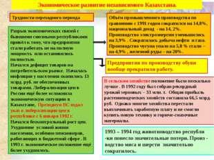 9. Что предполагает процесс глобализации научно-технического прогресса А) По