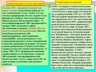 17.Что в Казахстане предполагается развивать в системе информационных технол
