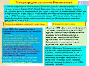 Первой столицей Казахстана с 1920 года был город Оренбург (ныне в Российской