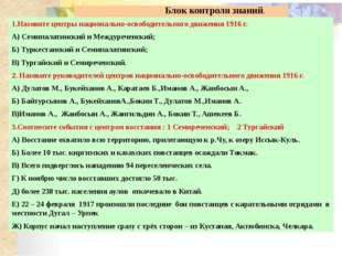 1.Назовите центры национально-освободительного движения 1916 г. А) Семипалат