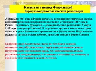 Временное правительство. 2 марта 1917 года Исполнительные комитеты областные