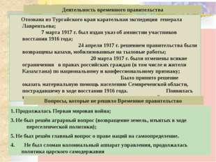 Советы рабочих, крестьянских, солдатских депутатов. Создавались в марте - ап