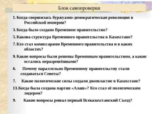 Блок контроля знаний Когда в России произошла вторая буржуазно-демократическ