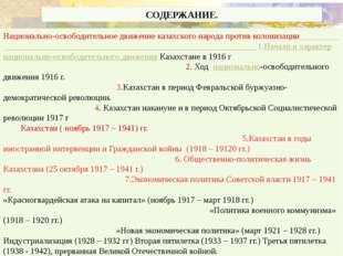 Начало и характер национально-освободительного движения в Казахстане ПРИЧИНЫ