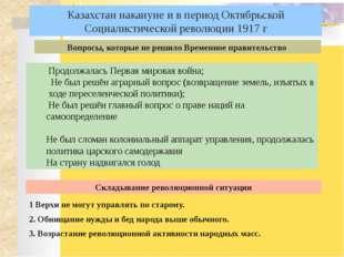 Усиление роли Советов в Казахской степи. Ташкент – Совет мусульманских рабоч