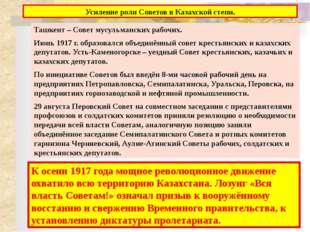Альтернативные правительства Советской власти. В декабре 1917 г. в Оренбурге