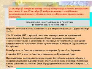 В январе 1918 Советская власть установилась в Актюбинске и Оренбурге. В Ирги