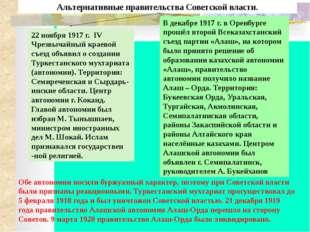 Трудности и особенности установления Советской власти в Казахстане Трудности