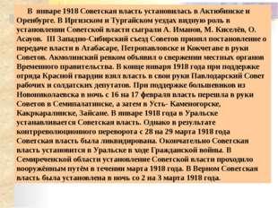 Блок самопроверки Докажите, что в Казахстане сложилась революционная ситуаци