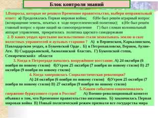 Желаю успехов Проверь свои ответы Критерии оценки «5» - 9 из 10 «4» - 8 из 1