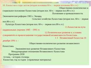 Коллективизация сельского хозяйства (1928 – 1931/32 гг.) Коллективизация – о