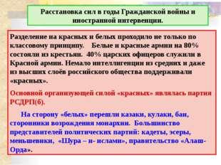 С капитуляцией южной армии Колчака в сентябре 1919 г. был ликвидирован Актюб