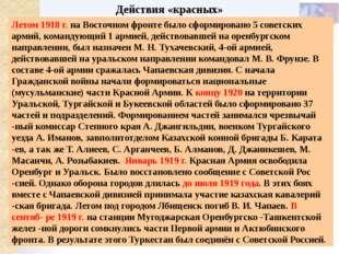 Блок контроля знаний Соотнеси даты ликвидации фронтов и их названия. а) в се