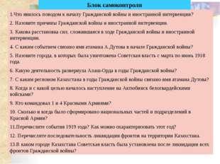 Восстановление и развитие казахской национальной государственности. 1919 – 1