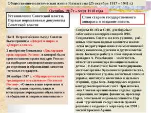 Коммунистическая партия, репрессии. В 1920 г. на Первой областной партконфер