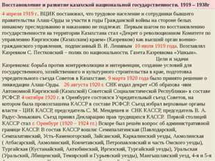 Комсомол. В июле 1921 г. в Оренбурге состоялся Первый Казахстанский съезд ко