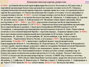 5. Когда была создана Коммунистическая партия Казахстана? А) В ноябре 1937 г